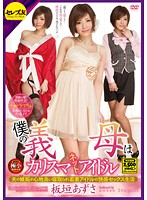 Watch CEAD-033 My Mother-in-law Is Pleasure Sex Life Itagaki Of Jealousy Of Charisma Net Idle Husband Pleasant Netora Been Wife Idle Azusa