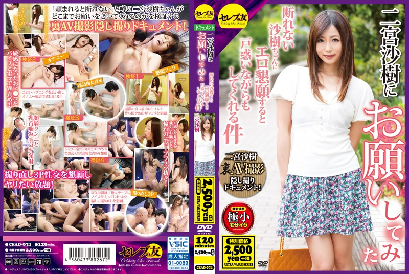 CEAD-074 Matter Ninomiya Saki To Me Also Puzzled As To Erotic Appeal In Saki-chan You Do Not Refuse Tried To Ask Ninomiy