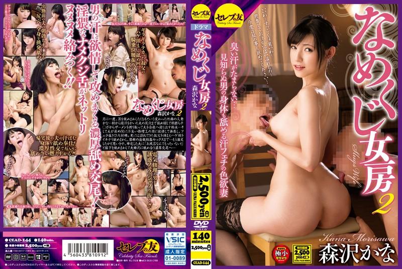 cead144pl CEAD 144 Kana Morisawa   Slug Wife 2