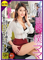 CEAD-146 My Mom Of Intelligent Glasses 3 Chitose Hara