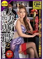 CEAD-175 - 2 Okazaki Emily That Began Obscene Service Drink Married Woman's House