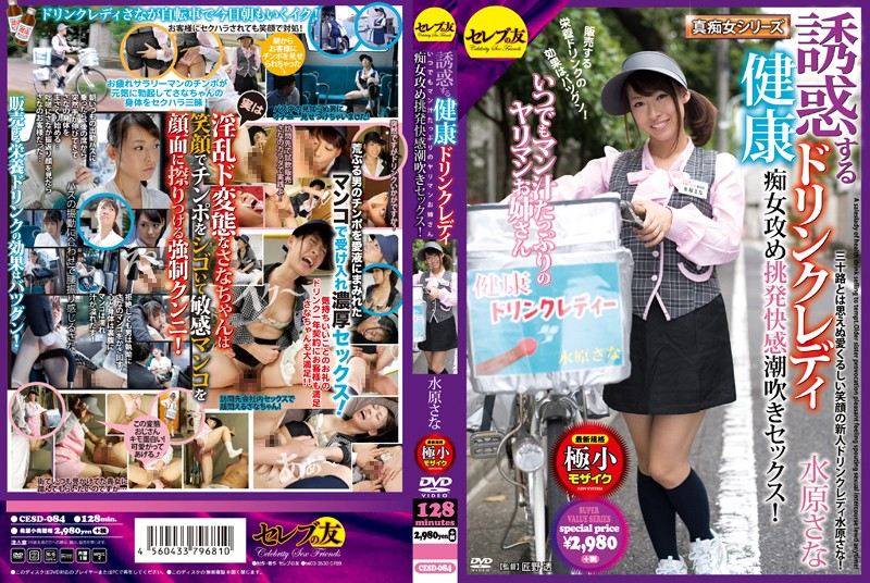 cesd084pl CESD 084 Sana Mizuhara   Tempting Lady Who Sells a Health Drink, She's a Slut Who's Always Well Lubed   Arousing Squirting Sex That Feels Good With a Perverted Lady Who's On the Attack!