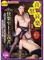 CESD-089 - Emotions 1 Pleasure Supremacist Emotions Etcetera Kazama Yumi Feel The Best Pleasure To Pervert Sex