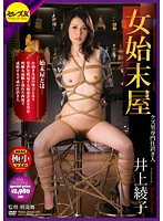 CESD-104 Woman Settlement Shop And Dispose Ya ... Kayowaki Women Of Ally And Now Of Heisei To Success Or Failure The Nefarious Man That Rampant The Tokoyo With Clear Mind And Ripe Flesh Shioki People Ayako Inoue