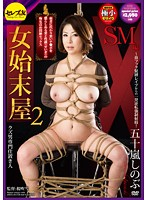 Image CESD-126 Woman Settlement Ya 2 (SM Ed) Love And Sex-Gi-Oh To Punish The Place Bad Blood ● Port To Vulnerable Groups Of The (justice) Slut Blame Agony Sex Igarashi Shinobu
