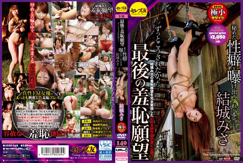CESD-142 Yuuki Misa – I Wanted To Be The Last Of Shame Desire Doing Much … Secret Was The Propensity Expose Issue Only, This Is True Of Yuki Misa