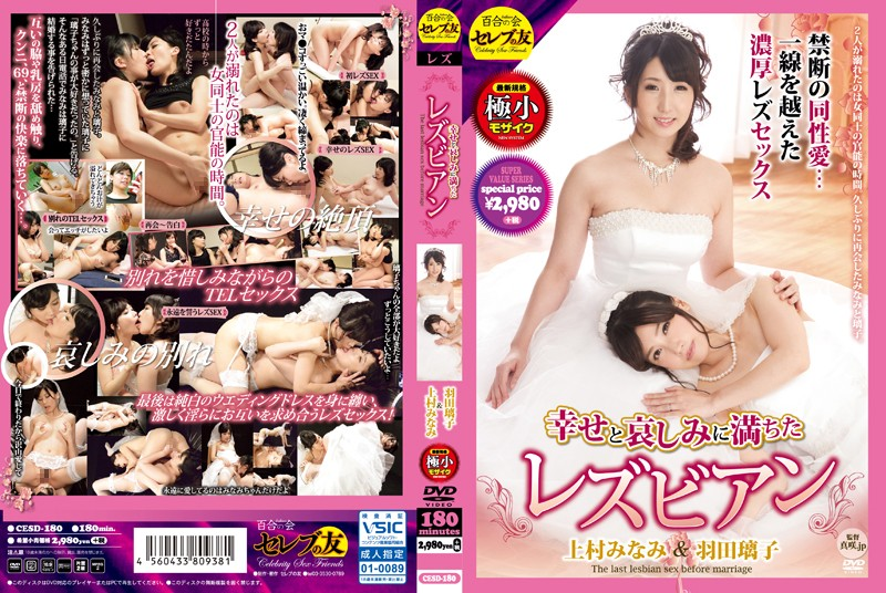 [CESD-180] 幸せと哀しみに満ちたレズビアン 上村みなみ 羽田璃子 レズキス 熟女 レズ