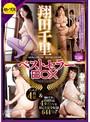 ������Τ�٥��ȥ��顼BOX