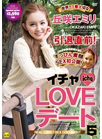 [CESD-259] A Lovey Dovey Date 5 Emily Okazaki Is The Most Precious Girl In The World