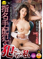 CESD-292 I Manami Kobana Perpetrated On Wanted Criminals