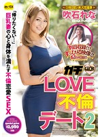 CESD-296 Gachi LOVE Affair Dating 2 Lena Fukiishi