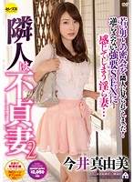 CESD-297 Neighbors Infidelity Wife 2 Mayumi Imai