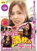 CESD-298 Back Icha LOVE Drinker Dating Tsuno Miho