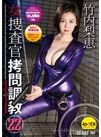 CESD-300 Woman Investigator Torture Torture 22 Rie Takeuchi