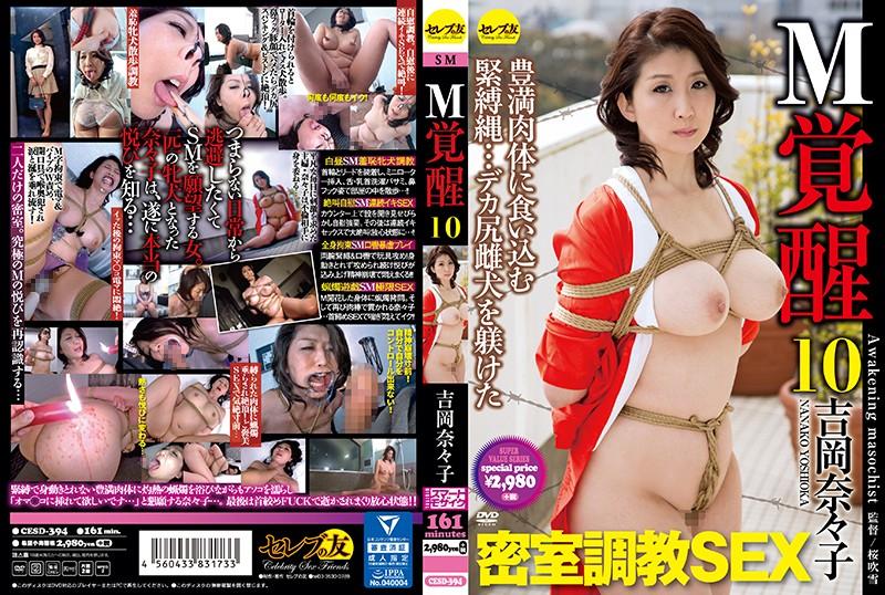 [CESD-394]【DMM限定】M覚醒10 吉岡奈々子 パンティ付き