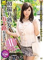 初撮り熟女 ドスケベ五十路おばさんAVデビュー 瀬戸春乃 CESD-601画像