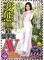 変態願望留学生AV出演!! メイメイ CESD-628画像