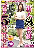 新人熟女優 デビューからいきなり5SEX 松原玲奈 CESD-630画像