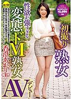 初撮り熟女 性欲が強すぎる変態ドM熟女 香澄あかり(36)AVデビュー CESD-633画像
