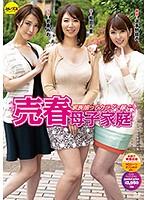 [CESD-637] Fatherless Family Work Together Earning Money From Prostitution Chisato Shoda Yui Hatano Mio Kimijima