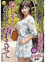 おじさん…わたしを孕ませて… 美保結衣 CESD-652画像