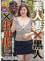 素人妻×黒人×生中出し 西山あさひ CESD-664画像
