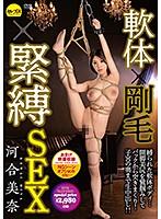 軟体×剛毛×緊縛SEX 河合美奈 CESD-684画像