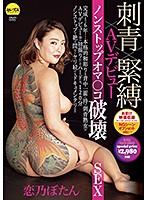 刺青×緊縛×AVデビュー ノンストップオマ○コ破壊SEX 恋乃ぼたん CESD-740画像