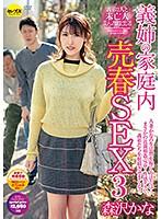 義姉の家庭内売春SEX3 森沢かな CESD-768画像