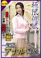 極限催眠 ~覚醒アナル婦人~ 本庄瞳 北川亜矢