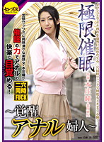 CETD-043 Aya Kitagawa – Hitomi Honjo – Woman Waking Hypnosis Anal Extreme-167047