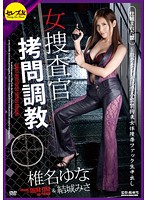 Yuna Shiina Misa Yuki Out-trap Enemy Hideout Alone Infiltrate Confinement Restraint Slut Body Insulting Fuck During Crafted Woman Investigator Torture Torture
