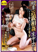 CETD-130 Withdrawal of mating Ikegami Sakurako and Pregnancy distorted possessive … Engagement broken off to seek vigorously sister too beautiful out looting incest students in-160292