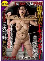 Image CETD-148 First SM × First Anal Busty Wife Documentary Tsubaku Hanamuchi呻 Nishizawa Hundred Flowers