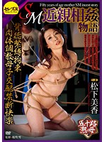 Matsushita Mika -Fifty years of age Juku mother BDSM Incest story
