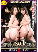 CETD-157 No.1 Competition Murakami Ryoko Ryoko Asamiya Vs AV Industry! Open Masturbation Serious Lesbian Squirting Orgy Sex Battle To Determine The True Ryoko! !-159220