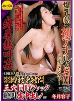 CETD-159 Fuyutsuki Youko - Girl With Enormous G Cup Breasts' First Anal & SM Documentary, 41 Years Old Lewd Woman's First Bondage Gets Her 3 Holes Creampied At The Same Time