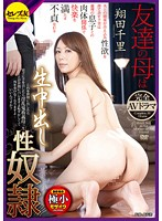 CETD-162 Mother Of Friend Chisato Shoda Slave Of Pie-158555