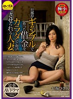 CETD-163 Married Nanami Hisa-dai To Be Allowed To Repay The Debt In The Body That Husband Has Made Gambling-158553