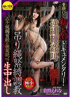 CETD-166 Kuramochi Elena Pleasure Out Screaming Students In Strangling Rope Bondage Torture Whip Candle Neck Hanging Baby-faced First OL SM Documentary Gyakunawa Muchikan Retribution