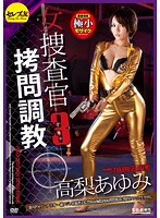 Watch CETD-174 Ayumi Takanashi-out Scenario Enemy Hideout Alone Infiltrate Captivity Restraint Extreme Physical Torture Drugged Insult Fuck Students In Three Betrayal Woman Investigator Torture Torture