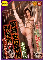 Honjo Yuka Out Woman – Big Shot Public Figures Corruption Case Bondage Restraint Screaming Current Torture Acme Brother Incest Live In With The Blood Cursed Bondage Female Prisoner Torture Prison 7
