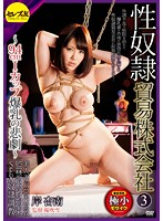 Image CETD-192 Tragedy – Beautiful Wife Hospital Abduction Confinement Bondage Restraint SEX Slave Torture KishiAnminami Sex Slave Trade Co., Ltd. 3 ~ 94cmI Cup Breasts