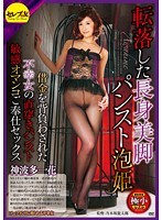 Jikabaki Pantyhose Sensitive Pussy Slave Sex Kan'nami Multi Ichihana Of Unhappy Woman Who Is Piggybacking Tall Legs Pantyhose Awahime Debt Fell