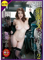 I Will Ride On My Bus Molester.Sex Yumi Kazama Pies Begging Tail 2 Busty Wife Immoral