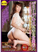 CETD-217 - Sex Shota Chisato Out Lips Dense Berokisu Students During A Mutually Attracted Want Filled Want To Be Loved Wife Of Leisure 5 That Fell In Deep Kiss ... And Servant