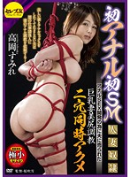 Image CETD-228 First Anal First SM Housewife Slave Busty Tsuma-bi Ass Torture, Which Was Sold To Her Husband For Anal SEX Developed Two Penetration Acme Takaoka Violet