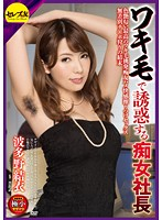 CETD-240 Seduce Beside Hair Slut President Complexion Smell Best Armpit Hair Provocation Slut Of Saddle Pleasure Rubbing Sex Indiscriminately Ji ○ Port Hunt Ending Hatano Yui-15406