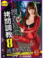 女捜査官拷問調教 8 CETD-248画像