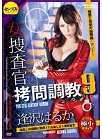 女捜査官拷問調教 9 CETD-257画像